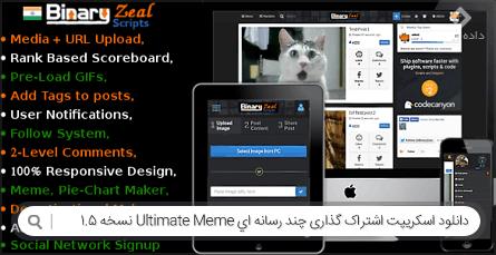 دانلود اسکریپت اشتراک گذاری چند رسانه ای Ultimate Meme نسخه 1.5