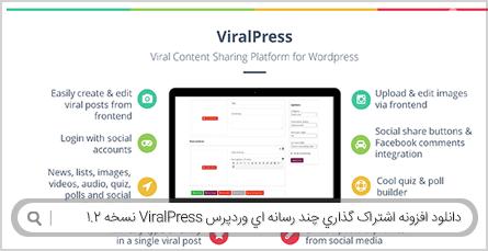 دانلود افزونه اشتراک گذاری چند رسانه ای وردپرس ViralPress نسخه 1.2
