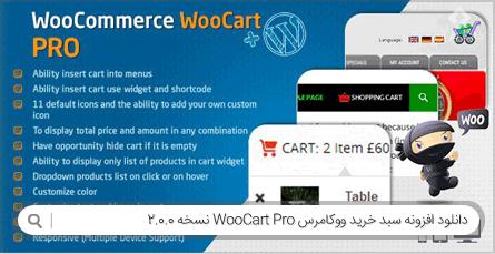 دانلود افزونه سبد خرید ووکامرس WooCart Pro نسخه 2.0.0