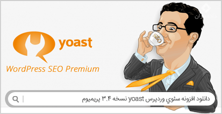 دانلود افزونه سئوی وردپرس yoast نسخه 3.4 پریمیوم