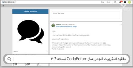 دانلود اسکریپت انجمن ساز CodoForum نسخه 3.4