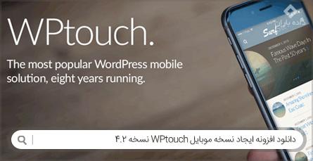 دانلود افزونه ایجاد نسخه موبایل WPtouch نسخه 4.2