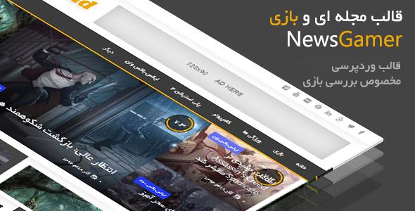 97533_newsgamer_cover