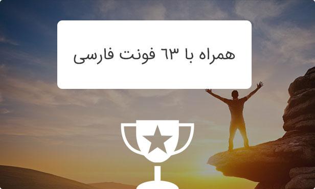 قالب وردپرس zephyr فارسی