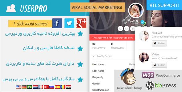 افزونه وردپرس user pro فارسی