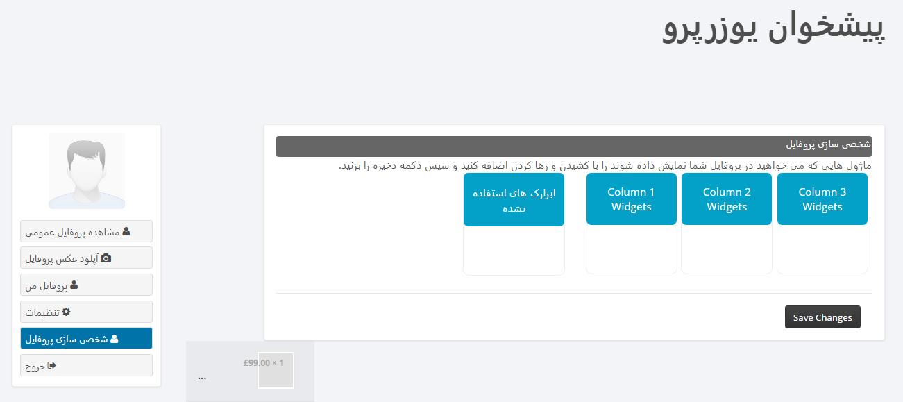 افزونه وردپرس user pro dashboard