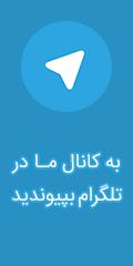 کانال تلگرام داده باران