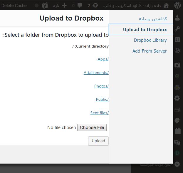 افزونه وردپرس file store for dropbox