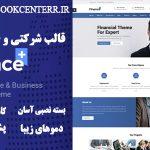 قالب وردپرس شرکتی فاینانس پلاس فارسی FinancePlus v1.4