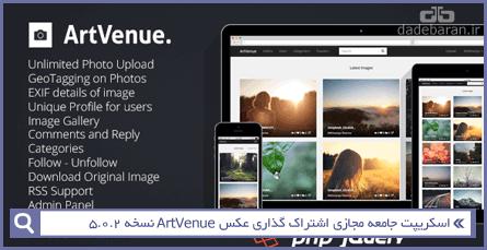 اسکریپت جامعه مجازی اشتراک گذاری عکس ArtVenue نسخه ۵٫۰٫۲