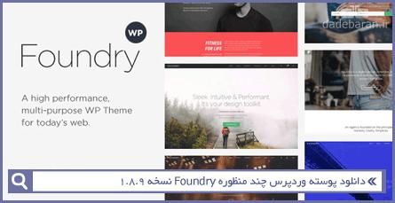 دانلود پوسته وردپرس چند منظوره Foundry نسخه 1.8.9