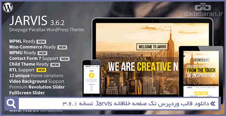 دانلود قالب وردپرس تک صفحه خلاقانه Jarvis نسخه 3.6.1