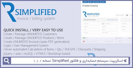 اسکریپت سیستم حسابداری و فاکتور Simplified نسخه 1.1.1