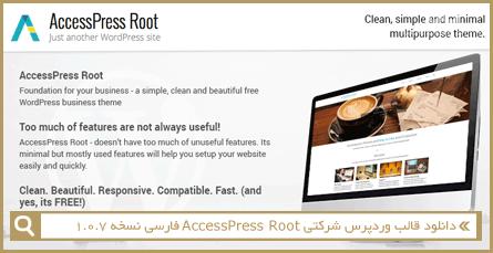 دانلود قالب وردپرس شرکتی AccessPress Root فارسی نسخه 1.0.7