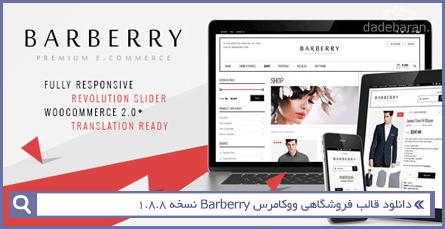 دانلود قالب فروشگاهی ووکامرس Barberry نسخه 1.8.8