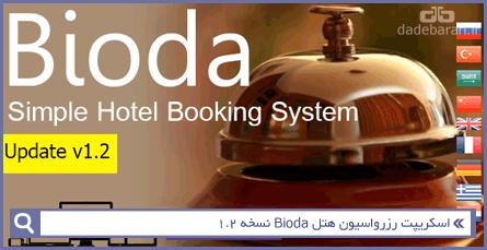اسکریپت رزرواسیون هتل Bioda نسخه ۱٫۲