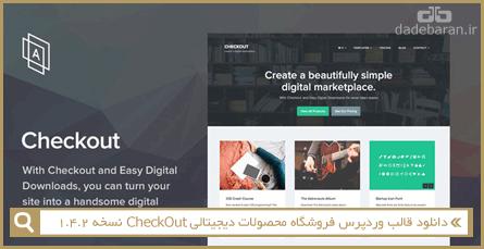 دانلود قالب وردپرس فروشگاه محصولات دیجیتالی CheckOut نسخه 1.4.2