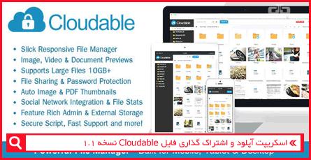 اسکریپت آپلود و اشتراک گذاری فایل Cloudable نسخه 1.1