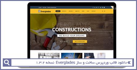 دانلود قالب وردپرس ساخت و ساز Everglades نسخه 1.3.2