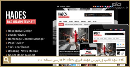 دانلود قالب وردپرس مجله خبری Hades فارسی نسخه 2.0