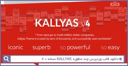 دانلود قالب وردپرس چند منظوره KALLYAS نسخه 4.0