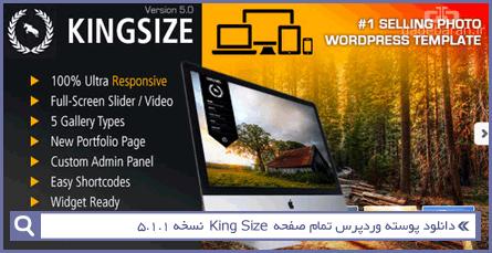 دانلود پوسته وردپرس تمام صفحه King Size نسخه ۵٫۱٫۱