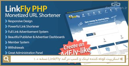 اسکریپت کوتاه کننده لینک و کسب درآمد LinkFly نسخه 1.0