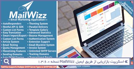 اسکریپت بازاریابی از طریق ایمیل MailWizz نسخه 1.3.6.0