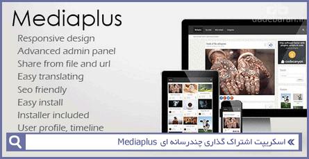 اسکریپت اشتراک گذاری چندرسانه ای Mediaplus