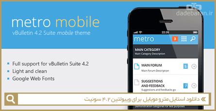 دانلود استایل مترو موبایل برای ویبولتین 4.2 سوئیت