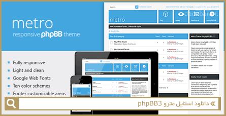 دانلود استایل مترو phpBB3