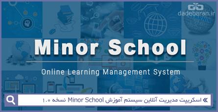 اسکریپت مدیریت آنلاین سیستم آموزش Minor School نسخه 1.0