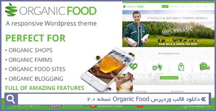 دانلود قالب وردپرس Organic Food نسخه 2.0