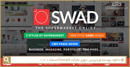 دانلود پوسته وردپرس سوپرمارکت Oswad نسخه 1.2.0