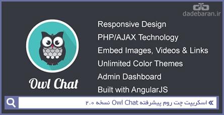 اسکریپت چت روم پیشرفته Owl Chat نسخه 2.0