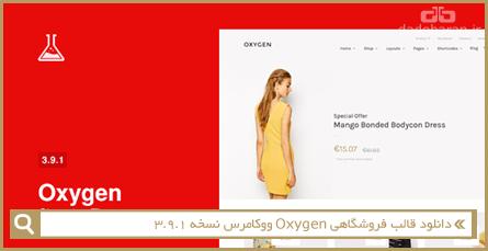 دانلود قالب فروشگاهی Oxygen ووکامرس نسخه 3.9.1