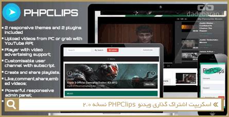 اسکریپت اشتراک گذاری ویدئو PHPClips نسخه 2.0