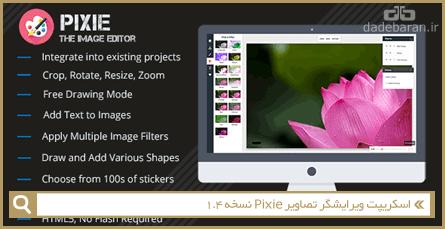 اسکریپت ویرایشگر تصاویر Pixie نسخه 1.4