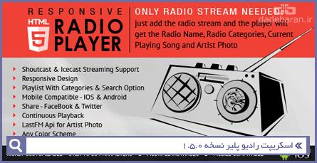اسکریپت رادیو پلیر نسخه ۱٫۵٫۰