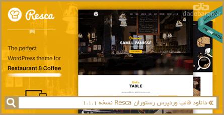 دانلود قالب وردپرس رستوران Resca نسخه 1.1.1
