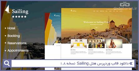 دانلود قالب وردپرس هتل Sailing نسخه 1.8