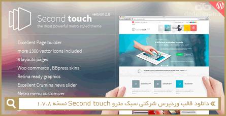 دانلود قالب وردپرس شرکتی سبک مترو Second touch نسخه 1.7.8