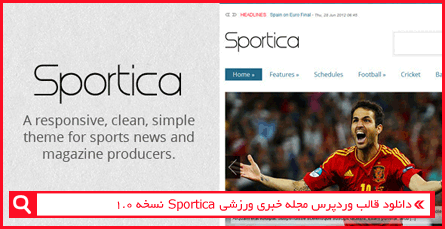 دانلود قالب وردپرس مجله خبری ورزشی Sportica نسخه 1.0