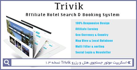 اسکریپت موتور جستجوی هتل و رزرو Trivik نسخه 1.3