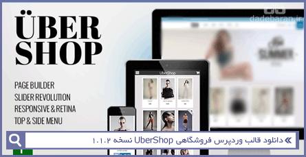 دانلود قالب وردپرس فروشگاهی UberShop نسخه 1.1.2