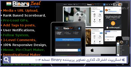 اسکریپت اشتراک گذاری تصاویر پربیننده Binary نسخه 1.4