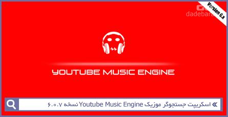 اسکریپت جستجوگر موزیک Youtube Music Engine نسخه 6.0.7