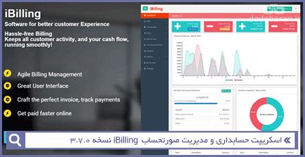 اسکریپت حسابداری و مدیریت صورتحساب iBilling نسخه 3.7.0