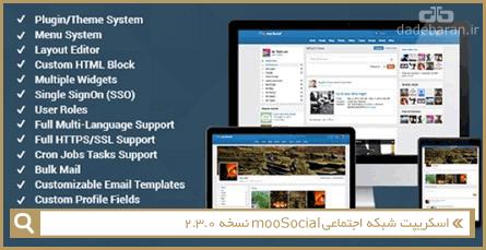 اسکریپت شبکه اجتماعی mooSocial نسخه 2.3.0