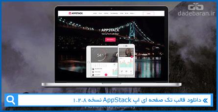 دانلود قالب تک صفحه ای اپ AppStack نسخه 1.2.8
